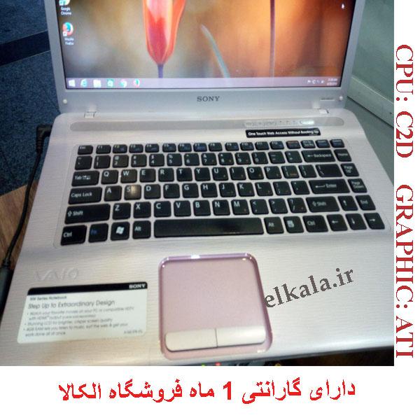 لپ تاپ دست دوم سونی ارزان